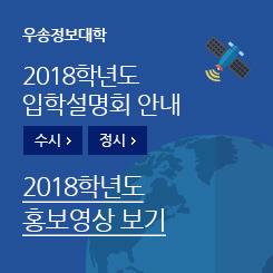 우송정보대학, 2016학년도 입학설명회 안내 / 글로벌학과 홍보영상 보기